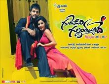 فيلم Gunde Jaari Gallanthayyinde