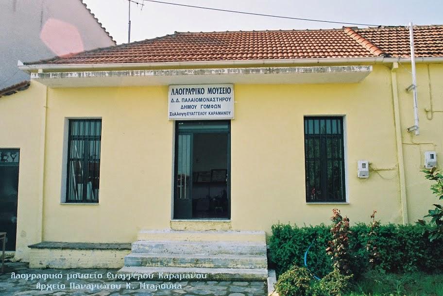 Παλαιομονάστηρο Λαογραφικό Μουσείο