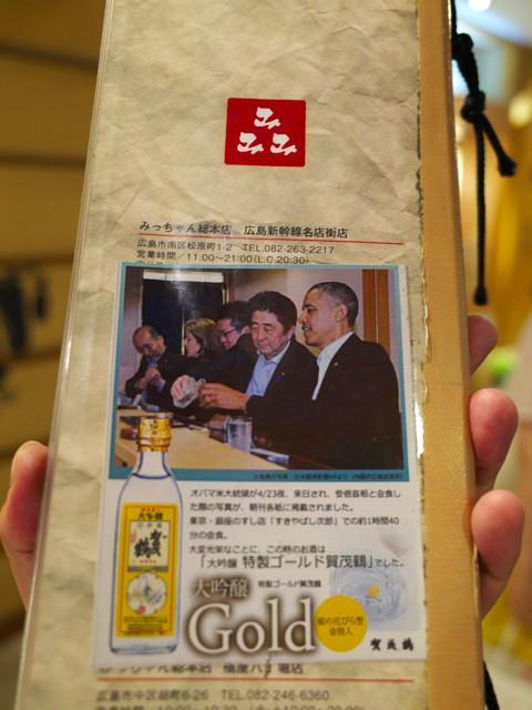 みっちゃんのメニューの最後に載ってる安部首相とオバマ大統領の写真