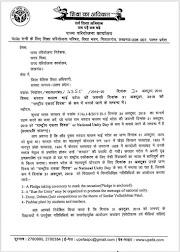 CIRCULAR, DAY, BSA, FESTIVAL : सरदार बल्लभ भाई पटेल की जयन्ती दिनाँक 31 अक्टूबर 2019 को आयोजित होने वाले कार्यक्रमों के सम्बन्ध में समस्त बीएसए को आदेश जारी