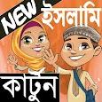 নতুন ইসলামিক কার্টুন/New_Islamic_Cartoon icon