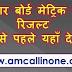 बिहार बोर्ड मैट्रिक रिजल्ट 2021 | BSEB Bihar Board Matric 10th Result 2021 Check Now