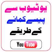 Earn Money From YouTube  - Make Money Tips Android APK Download Free By Best App Urdu
