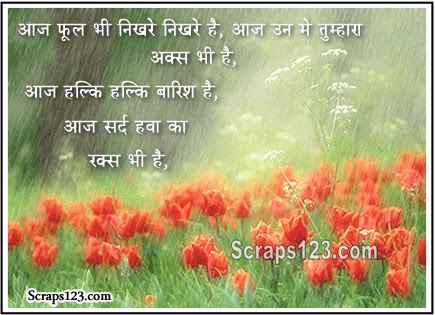 Rimjhim Sawan Shayari  Image - 3