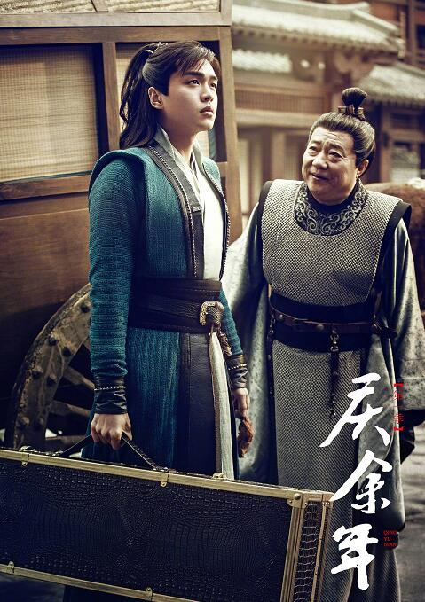 Qing Yu Nian China Drama
