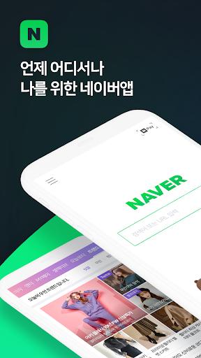 네이버 - NAVER screenshot 1