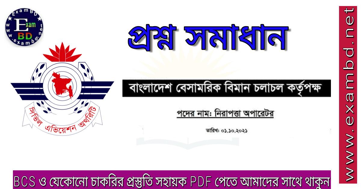 প্রশ্ন সমাধান: বাংলাদেশ বেসামরিক বিমান চলাচল কর্তৃপক্ষ এর নিরাপত্তা অপারেটর পদ