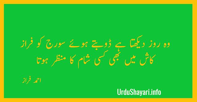2 line ki Shayari by Ahmad faraz with image on Sooraj manzar shaam