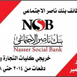 وظائف بنك ناصر الاجتماعي مؤهلات عليا تجارة وحقوق التقديم حتى ٢٢ نوفمبر ٢٠١٨