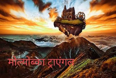 मोल्योब्का ट्राएंगल एक रहस्य! यहां घटती है अजीब और रहस्यमयी घटनाएं - anokhagyan.in