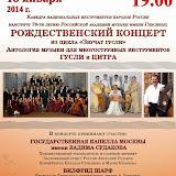 18.01.2014 РАМ им. Гнесиных
