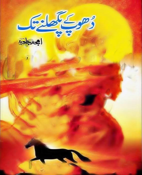 Dhoop K Pighalne Tak Complete By Amjad Javed