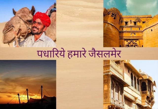 जैसलमेर में घूमने की जगह । top (best) tourist places in Jaisalmer in Hindi