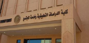 كلية الدراسات التطبيقية وخدمة المجتمع جامعه الملك فيصل