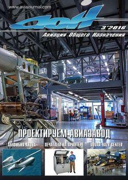 Читать онлайн журнал<br>Авиация общего назначения (№3 март 2016) <br>или скачать журнал бесплатно
