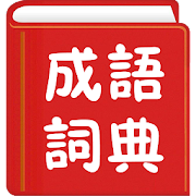 App Icon for 成語詞典繁體專業版 App in United States Play Store