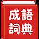 成語詞典繁體專業版 (app)