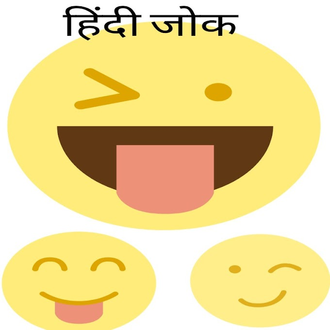 फनी जोक्स इन हिंदी फॉर व्हाट्सएप्प
