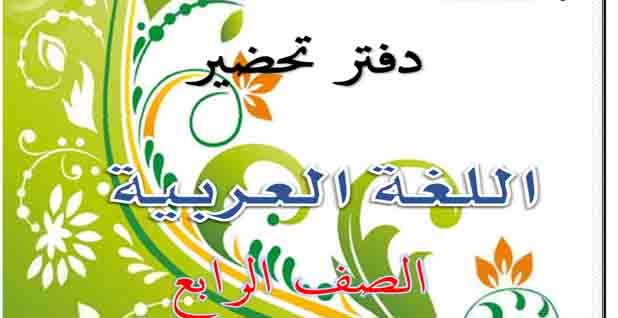 تحميل دفتر تحضير منهج اللغة العربية للصف الرابع الابتدائي للفصل الدراسى الاول 2022