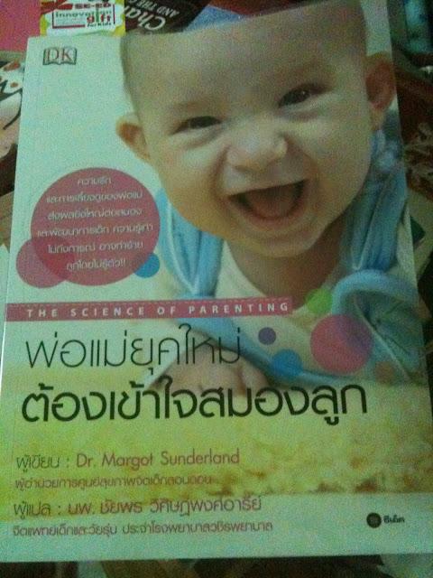 รีวิว พ่อแม่ยุคใหม่ต้องเข้าใจสมองลูก : The Science of Parenting
