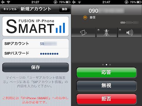 SMARTalkの設定と着信確認