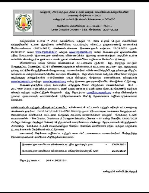 தமிழ்நாடு அரசு மற்றும் அரசு உதவி பெறும் கல்வியியல் கல்லூரிகளின் (B.Ed- Admission ) மாணவர் சேர்க்கை அறிவிப்பு - 2021
