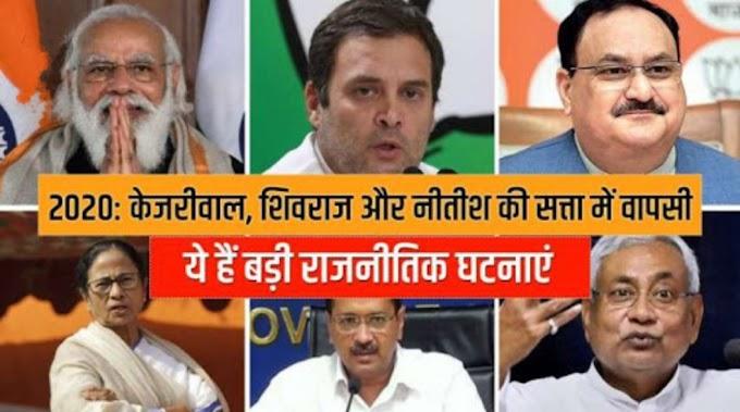 2020 की बड़ी राजनीतिक घटनाएं : भाजपा ने दिल्ली में झटके के बाद एमपी-बिहार में पाई सत्ता, आंदोलनों और गठबंधनों से गरमाई रही सियासत