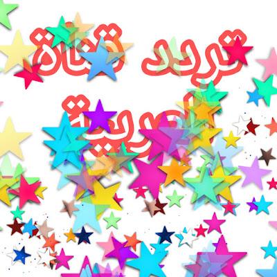 التردد الجديد لقناة العربية HD على النايل سات 2021