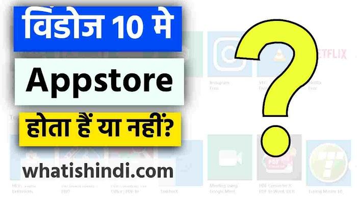 विंडोज 10 मे Appstore होता हैं या नहीं? - Windows 10 Me Appstore Hain Ya Nahi?