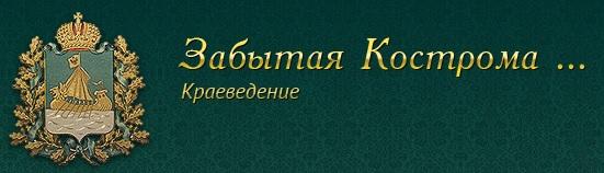 Забытая Кострома - Краеведение