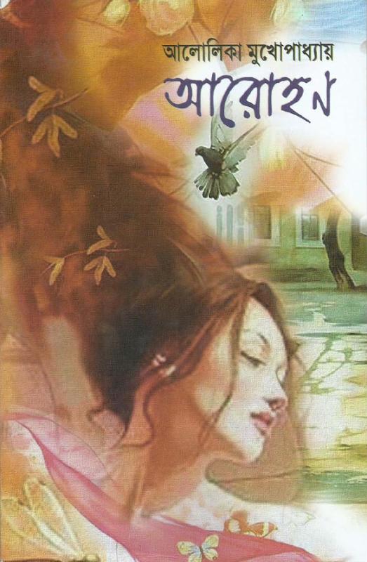 আরোহন আলোলিকা মুখোপাধ্যায়