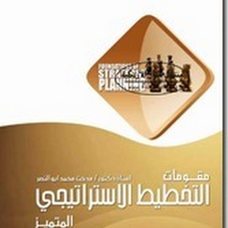 مقومات التخطيط الاستراتيجي لــ مدحت محمد