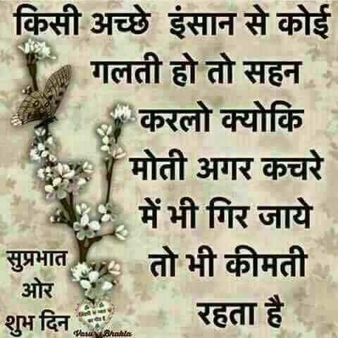 Hindi Quotes Pics 2018 Whatsapp Images