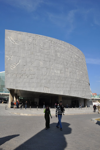Modern Library of Alexandria