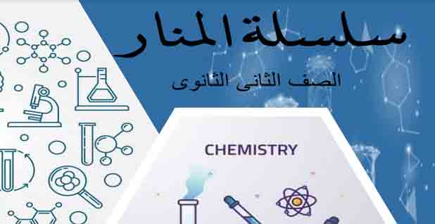 مذكرة المنار لمنهج الكيمياء للصف الثاني الثانوي للفصل الدراسي الأول 2022 من اعداد الأستاذ محمود رجب رمضان