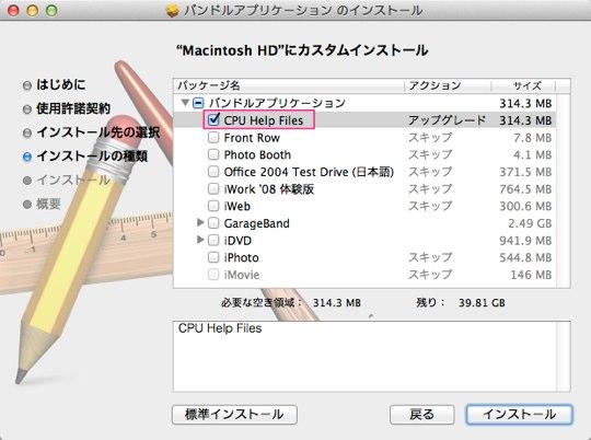 aht_install_03