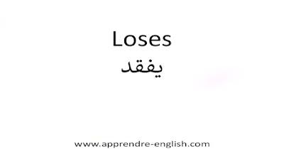 Loses يفقد