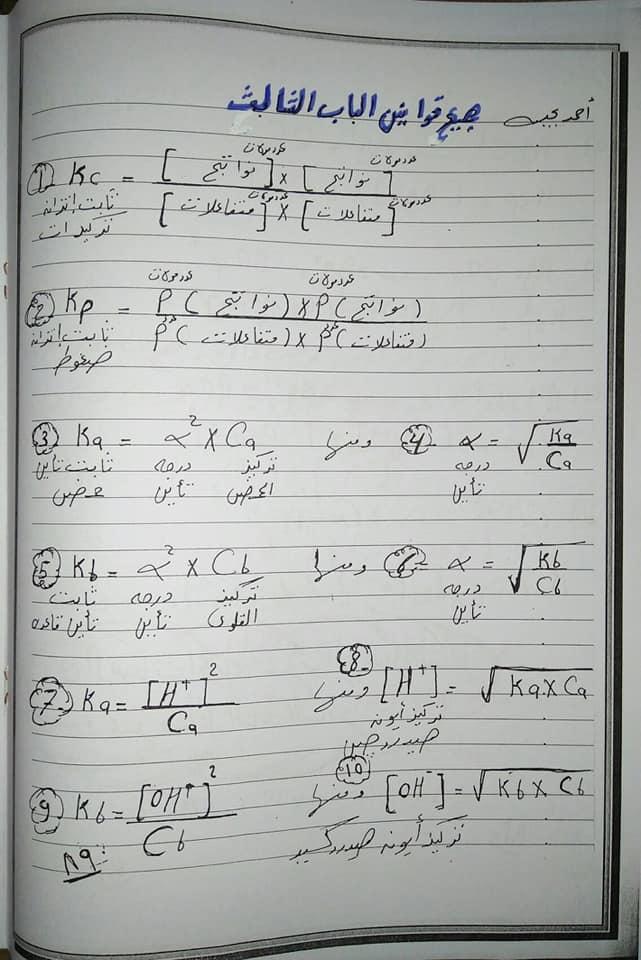 مذكرات تعليمية 2021 مراجعة كيمياء الثانوية العامة نظام جديد مستر احمد يحيي