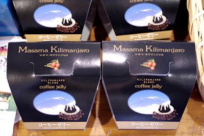 マサマキリマンジャロコーヒーゼリー