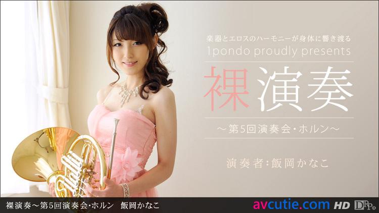 1Pondo Drama Collection - Kanaka Ioka (112312_478)