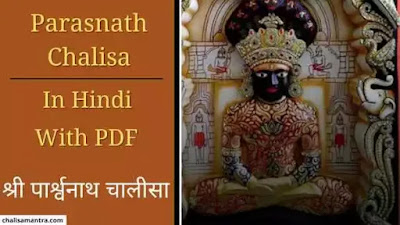 Parasnath Chalisa in Hindi With PDF