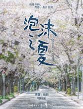 Summer's Desire (2018) China Drama