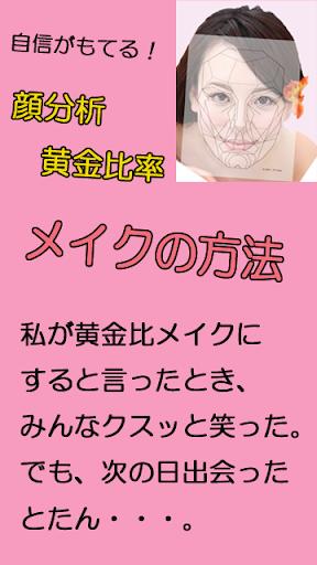 メイク方法 顔分析で自信が持てる黄金比率メイク
