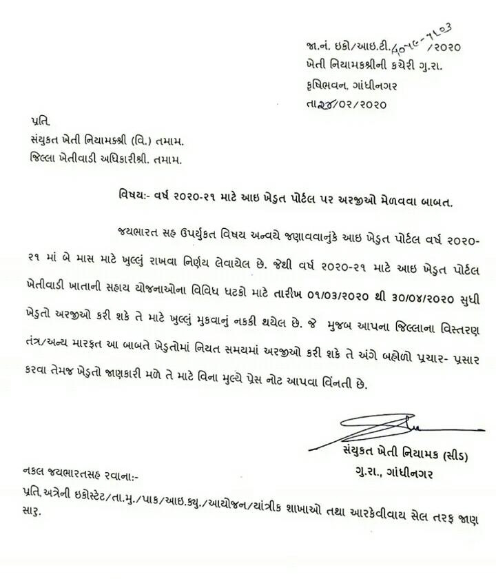 I Khedut Gujarat Online Application Form