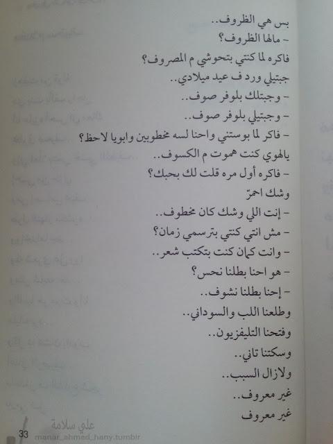 محدش شاف وطن اقتباسات مصورة