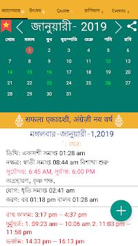 bengali calendar 2019 poster