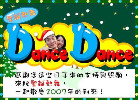 2006 聖誕賀卡 (點我可以看到Flash動畫哦!)