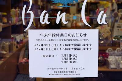 バンカ野田店(岡山市北区野田)年末年始2018-2019