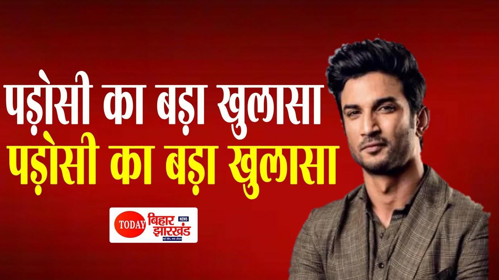 सुशांत सिंह राजपूत की पड़ोसी का बड़ा खुलासा, कहा- 13 जून को अभिनेता के घर नहीं हुई थी पार्टी