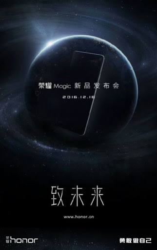 Huawei's Concept Phone To Be Unveiled On December 16th 1